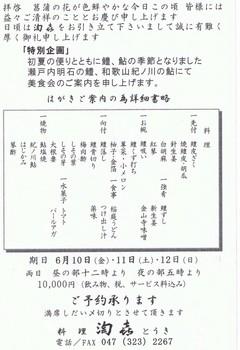 読み取り画像001.jpg